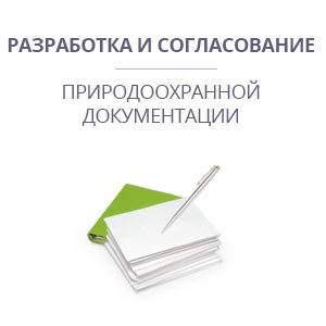 Разработка и согласование природоохранной документации